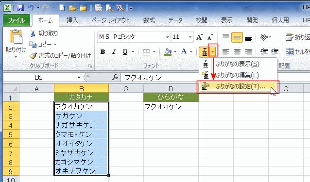 Excel(エクセル)関数の技:カタカナをひらがなへ変換する