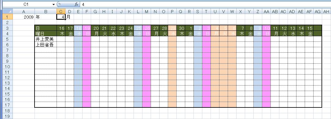 すべての講義 1日の予定表 : ... 月間予定表の作成例(横型の例