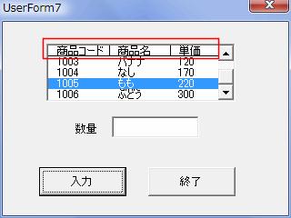 Excel(エクセル)VBA入門:リストボックスの使い方