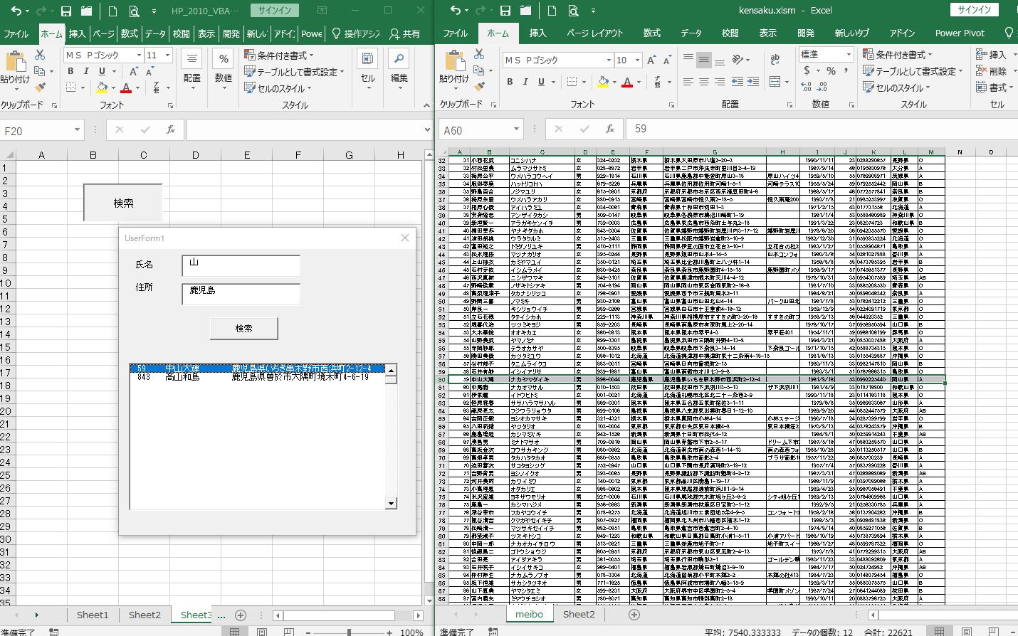 ファイル excel 取得 vba 名